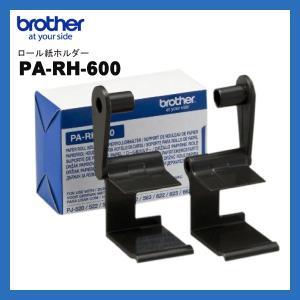 brother ブラザー PA-RH-600 モバイル サーマルプリンター PocketJet用 ロール紙ホルダー|fksystem