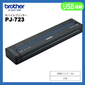 brother ブラザー PJ-723 モバイル サーマルプリンター USB接続|fksystem
