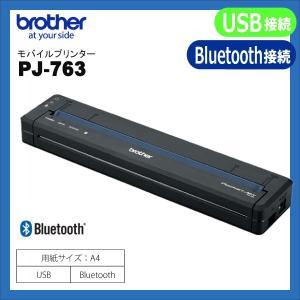 brother ブラザー PJ-763 モバイル サーマルプリンター USB Bluetooth接続|fksystem