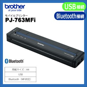brother ブラザー PJ-763MFi モバイル サーマルプリンター USB Bluetooth接続 MFi認定|fksystem