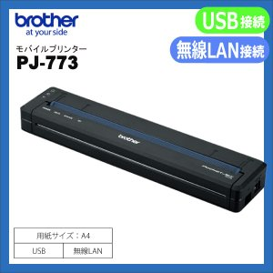 brother(ブラザー工業) PJ-773 モバイルプリンター (USB/無線LAN接続 国内正規品・国内保証)|fksystem