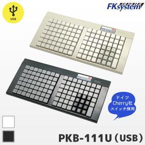 POS プログラマブルキーボード PKB-111U (USB接続)