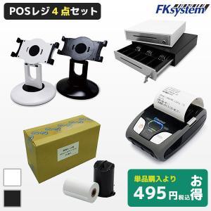 1年保証 POSレジセット ワイヤレスPOSレジ 4点セット | SM-S210i M-35S US-2002 KT584000|fksystem