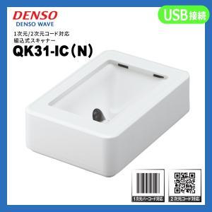 デンソーウェーブ 1次元/2次元コード/ICカード読取対応 組込式スキャナー QK31-IC(N) (USB接続) fksystem
