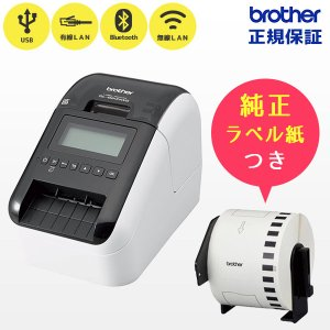 brother(ブラザー工業) QL-820NWB サーマルラベルプリンター (USB/有線・無線LAN接続/Bluetooth 国内正規品・国内保証) fksystem