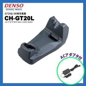 デンソーウェーブ CH-GT20LACアダプタ付属AD2-1005 3000 GT20Q-SB用充電器|fksystem