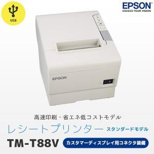 EPSON エプソン TM-T88V レシート サーマルプリンター TM885UD ホワイト | USB・DP接続|fksystem