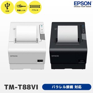 EPSON エプソン TM-T88VI レシート サーマルプリンター TM886S001W TM886S011B | シリアル USB LAN|fksystem