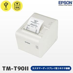 EPSON エプソン TM-T90II レシート サーマルプリンター TM902UD101 紙幅58mm | USB DP|fksystem