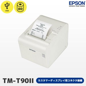 EPSON エプソン TM-T90II レシート サーマルプリンター TM902UD141 紙幅80mm | USB DP接続|fksystem