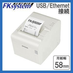 EPSON エプソン TM-T90II レシート サーマルプリンター TM902UE121 紙幅58mm | USB 有線LAN|fksystem