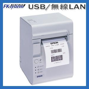 EPSON(エプソン) TML90UW441 ラベルプリンター TM-L90シリーズ (USB/無線LAN接続 電源+ケーブル付属)|fksystem