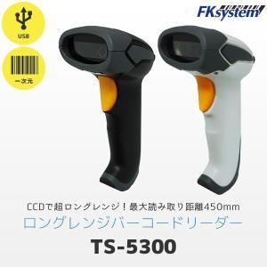 高性能 バーコードリーダー ロングレンジ CCDスキャナー TS-5300 (USB接続)|fksystem