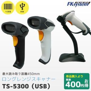 高性能 バーコードリーダー ロングレンジ CCDスキャナー TS-5300 (USB接続)+スタンドセット|fksystem