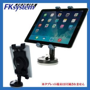 タブレットスタンド US-2120S iPad、GalaxyTab、Kindleなど対応ド(7〜10インチ対応) 吸盤付き・首振り360度可能|fksystem