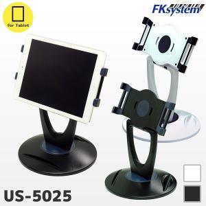 タブレットスタンド US-5025 約 7〜13インチ対応(iPad mini , iPad Pro12.9対応)|fksystem