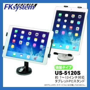 タブレットスタンド US-5120S 約 7〜13インチ対応(iPad mini , iPad Pro12.9対応)|fksystem