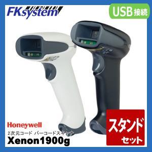 Honeywell バーコードリーダー Xenon1900g スタンドセット | USB 1次元・2次元対応|fksystem
