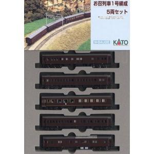 KATO Nゲージ お召列車1号編成 5両セット 10-418 鉄道模型 客車