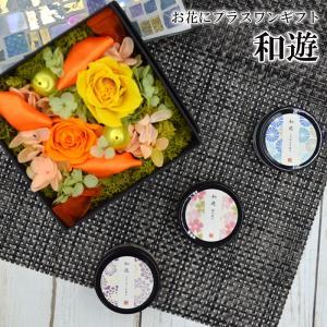 癒しと香りのキャンドル 和遊(わゆう) 3個セット カメヤマキャンドル【お花とセットのみの販売となり...