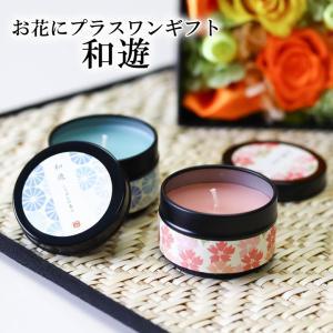 癒しと香りのキャンドル 和遊(わゆう) 2個セット カメヤマキャンドル【お花とセットのみの販売となり...
