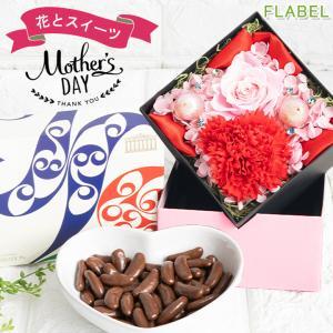 母の日 2021 花 スイーツ プレゼント プリザーブドフラワー アンティエット & お菓子 マミング セット 母の日ギフト ブリザードフラワー|flabel