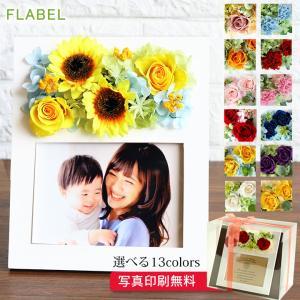プリザーブドフラワー 写真立て おしゃれ フォトフレーム 敬老の日 結婚祝い 誕生日 プレゼント 女性 おばあちゃん ブリザードフラワー 暖花|flabel