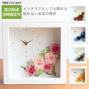 プリザーブドフラワー 時計 結婚祝い 新築祝い 退職 還暦祝い 古希 喜寿 花 誕生日 プレゼント 女性 母 バラ ブリザードフラワー FlowerClock|flabel