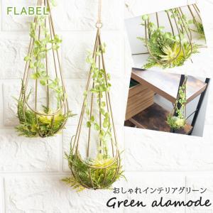 枯れない 観葉植物 グリーンアラモード アーティフィシャルフラワー インテリア グリーン フェイク おしゃれ 新築祝い 誕生日 プレゼント flabel