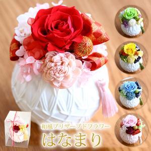 プリザーブドフラワー 還暦祝い 米寿祝い 緑寿祝い 誕生日 プレゼント 花 女性 母 祖母 退職祝い バラ ブリザードフラワー 和風 はなまり flabel