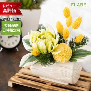 プリザーブドフラワー 還暦祝い 米寿祝い 誕生日 プレゼント 祖母 おばあちゃん 女性 退職祝い お祝い 花 ブリザードフラワー ギフト 和風 清葉|flabel