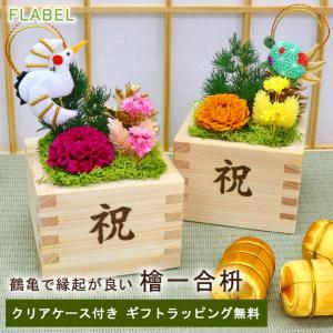 プリザーブドフラワー 敬老の日 還暦 古希 喜寿 米寿 のお祝い 花 誕生日 プレゼント 母 父 祖母 定年 退職祝い ブリザードフラワー 和風 檜一合枡|flabel