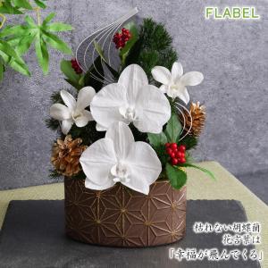 プリザーブドフラワー 胡蝶蘭 ギフト 退職祝い 定年 誕生日 プレゼント 白寿祝い 女性 男性 ブリザードフラワー AMAMITSUKI ケース入り flabel