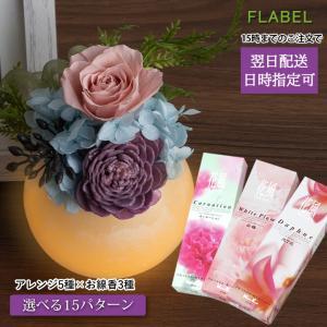 お供え 仏花 プリザーブドフラワー Fluna お供えverとお線香のセット|flabel