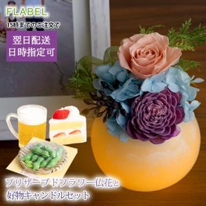 お供え 仏花 プリザーブドフラワー Fluna お供えverと好物キャンドルのセット|flabel