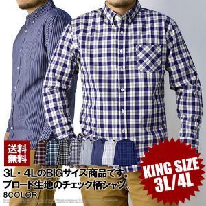 大きいサイズ キングサイズ チェックシャツ メンズ 長袖 ボタンダウン シャツ イージーケア 簡単アイロン A4J【パケ2】