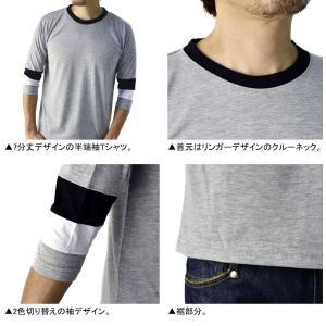 7分袖 メンズ 2カラー切替スリーブ リンガー...の詳細画像5