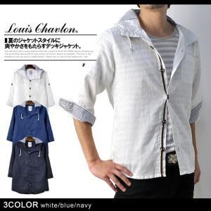 ヨットシャツ LOUISCHAVLON ピュアリネン 7分袖 デッキシャツジャケット メンズ B6O|flagon