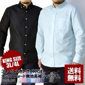 大きいサイズ メンズ 長袖シャツ キングサイズ オックスフォ...