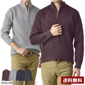 セーター ハーフジップ メンズ リブ編み MIXニット ハイネックセーター C5K【パケ2】|flagon