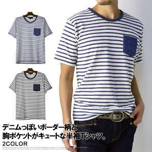 Tシャツ メンズ 半袖 デニム風合い マリンボーダー ポケット付き Tシャツ D2D|flagon
