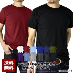 クルーネック 無地Tシャツ メンズ イージーケア 丸首 半袖Tシャツ 送料無料 E1U【パケ1】|flagon