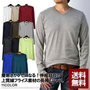 Tシャツ メンズ 長袖 Vネック T/C フライス ロンTee E2C【パケ1】