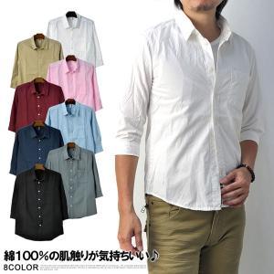 シャツ メンズ 7分袖 レギュラーカラー ブロード 綿 コットン E2G【パケ2】|flagon
