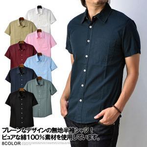 メンズ シャツ 半袖 無地 綿100% ブロード レギュラーカラー E2H【パケ2】|flagon