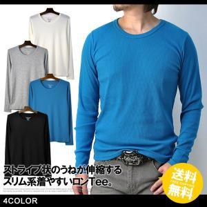 Tシャツ 長袖 メンズ テレコ ロンTee E2Q【メ便2】