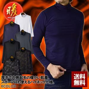 ハイネック 保温 防寒インナー メンズ 肌着 モックネック 長袖 9分袖 アンダーウェア 内側起毛 暖かい E3N【パケ1】