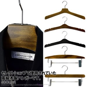 訳アリ 使用済み 高級木製ハンガー トップス用 ボトム用 個々2本組 H1I flagon