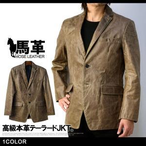 テーラードジャケット メンズ ホースレザー 馬革 本革 ハンドステッチ 2B 紳士レザージャケット K1C|flagon
