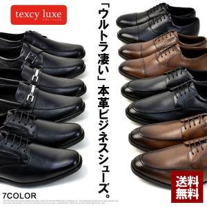 送料無料 アシックス商事 texcy luxe テクシーリュクス レザー本革 ビジネスシューズ 靴 5タイプ S2U|flagon